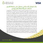 بنك فيصل الإسلامي يحصل على ترخيص من Visa