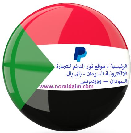 الرئيسية › موقع نور الدائم للتجارة الالكترونية السودان - باي بال السودان