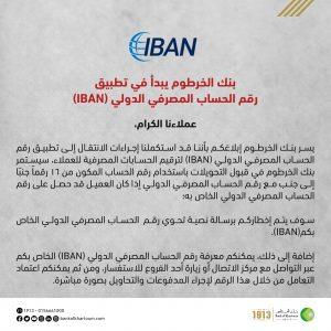 رقم الايبان IBAN بنك الخرطوم